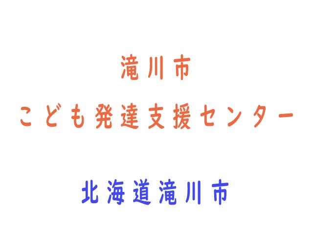 https://houkago-navi.com/hokkaido/takikawa/takigawa/