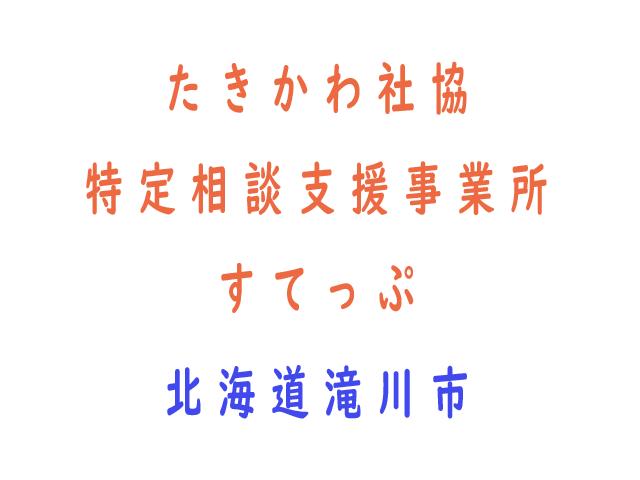 たきかわ社協特定相談支援事業所 すてっぷ