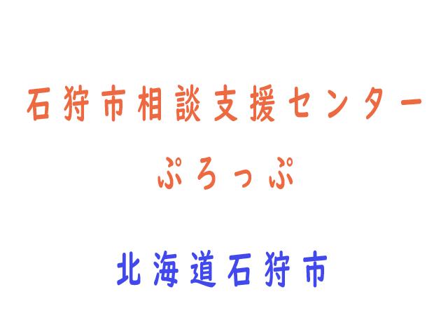 石狩市相談支援センター ぷろっぷ