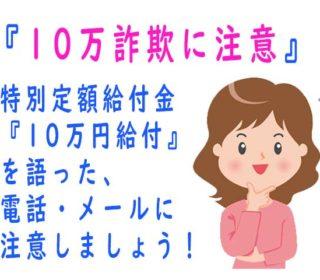 10万円詐欺に注意しましょう